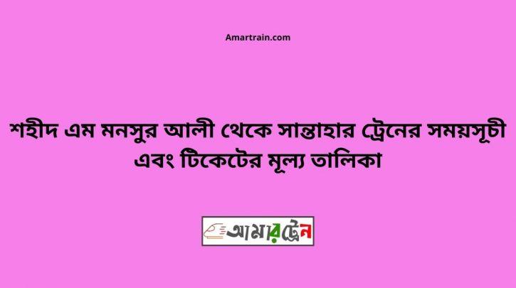 Shaheed M Monsur Ali To Santahar Train Schedule With Ticket Price