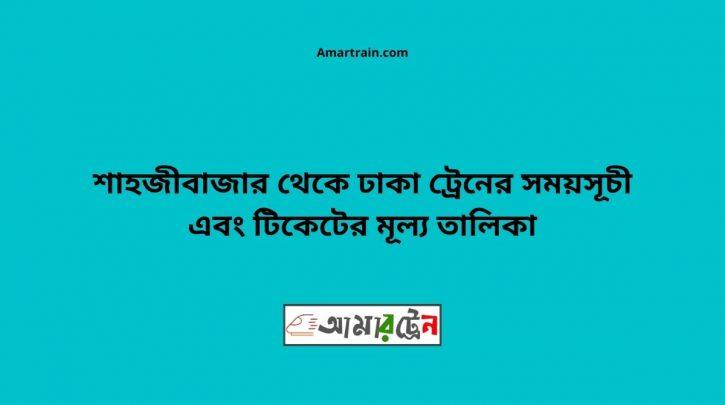 Shahjibazar To Dhaka Train Schedule With Ticket Price