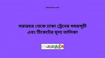 Sorarochor To Dhaka Train Schedule With Ticket Price