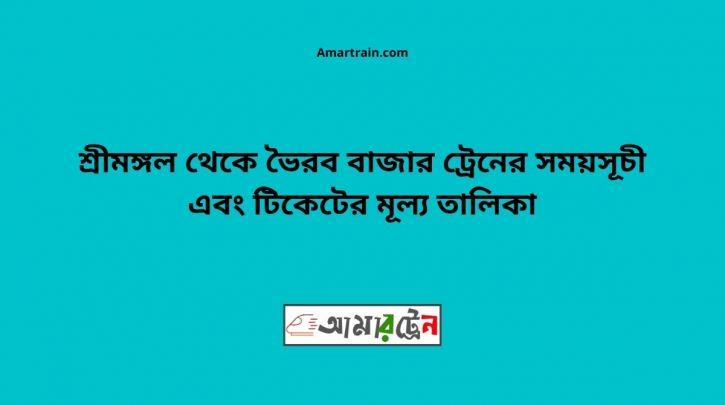 Srimangal To Bhairab Bazar Train Schedule With Ticket Price