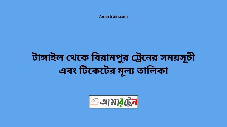Tangail To Birampur Train Schedule With Ticket Price