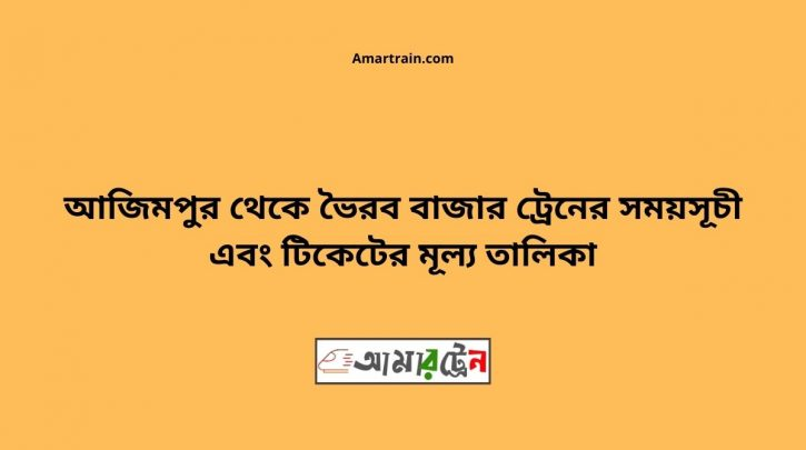 Azimpur To Bhairab Bazar Train Schedule With Ticket Price