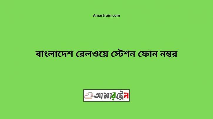 Bangladesh Railway Station Phone Number