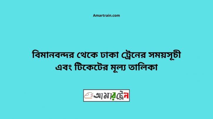Bimanbandar To Dhaka Train Schedule With Ticket Price