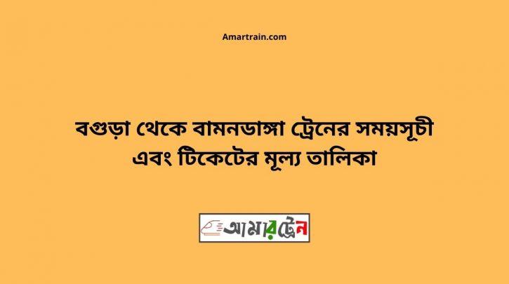 Bogra To Bamandanga Train Schedule With Ticket Price