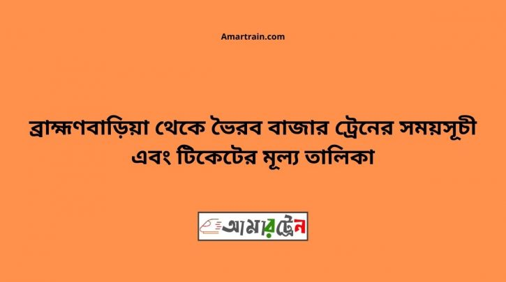 Brahmanbaria To Bhairab Bazar Train Schedule With Ticket Price