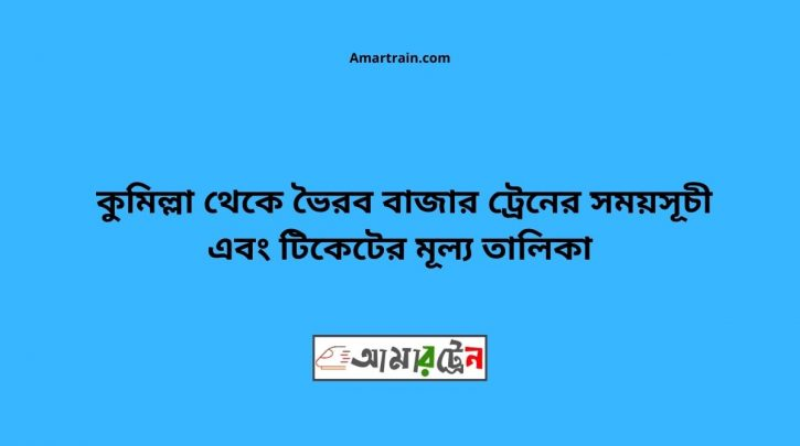 Comilla To Bhairab Bazar Train Schedule With Ticket Price