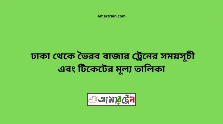 Dhaka To Bhairab Bazar Train Schedule With Ticket Price