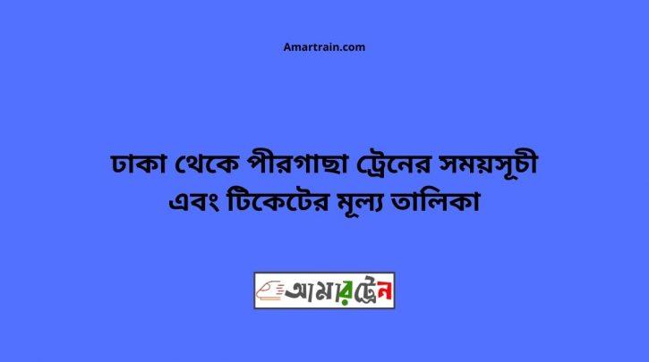 Dhaka To Pirgachha Train Schedule With Ticket Price
