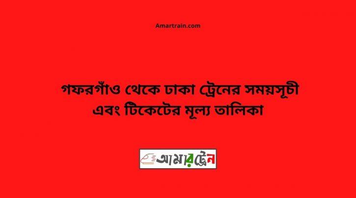 Gafargaon Bazar To Dhaka Train Schedule With Ticket Price