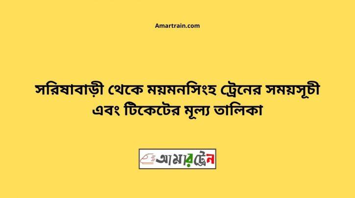 Sarishabari To Mymensingh Train Schedule With Ticket Price