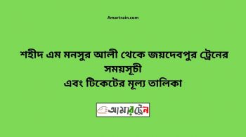 Shaheed M Monsur Ali To Joydebpur Train Schedule With Ticket Price