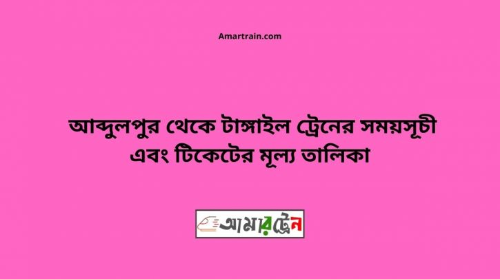 Abdulpur To Tangail Train Schedule With Ticket Price