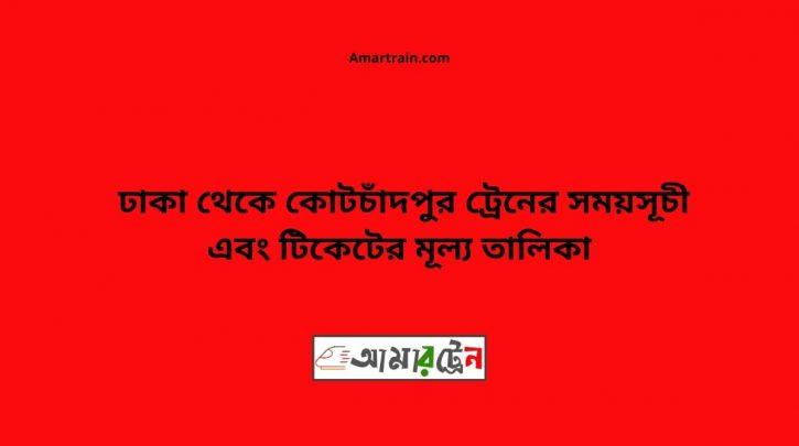 Dhaka To Kotchadpur Train Schedule With Ticket Price