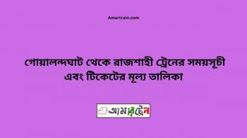 Goalondo ghat To Rajshahi Train Schedule With Ticket Price