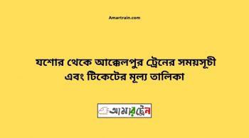 Jessore To Akkelpur Train Schedule With Ticket Price