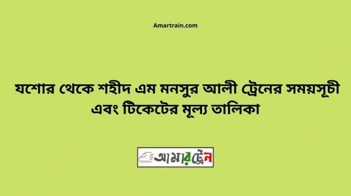 Jessore To Shahid M Monsur Ali Train Schedule With Ticket Price