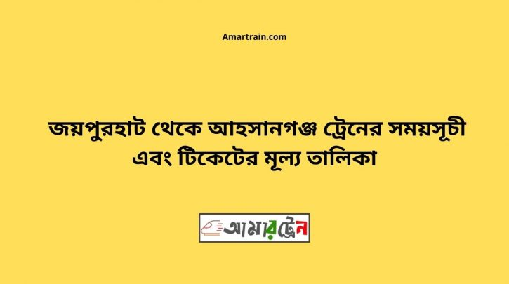 Joypurhat To Ahsanganj Train Schedule With Ticket Price