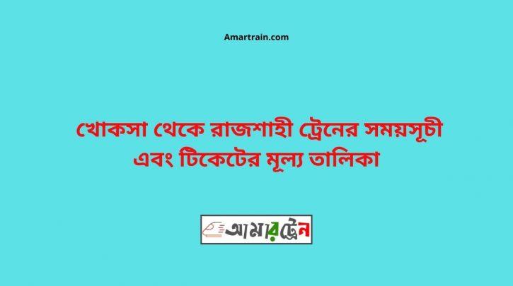 Khoksa To Rajshahi Train Schedule With Ticket Price