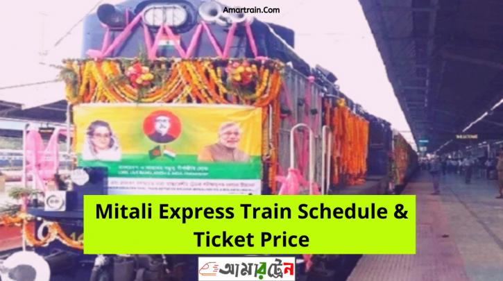 Mitali Express Train Schedule & Ticket Price