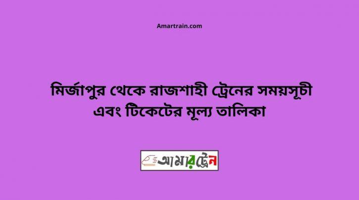 Mizapur To Rajshahi Train Schedule With Ticket Price