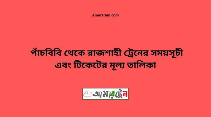 Panchbibi To Rajshahi Train Schedule With Ticket Price