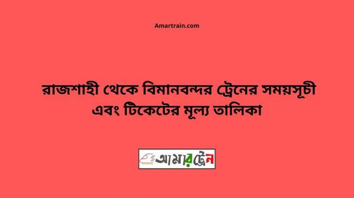 Rajshahi To Bimanbandar Train Schedule With Ticket Price