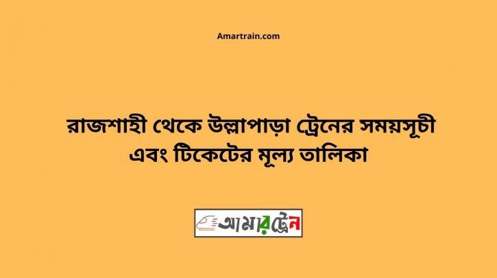 Rajshahi To Ullapara Train Schedule With Ticket Price