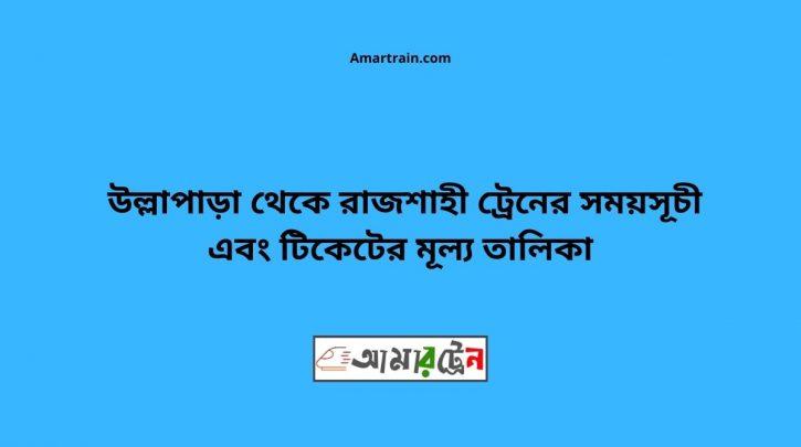 Ullapara To Rajshahi Train Schedule With Ticket Price