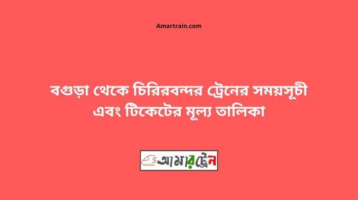 Bogra To Chiribandar Train Schedule With Ticket Price