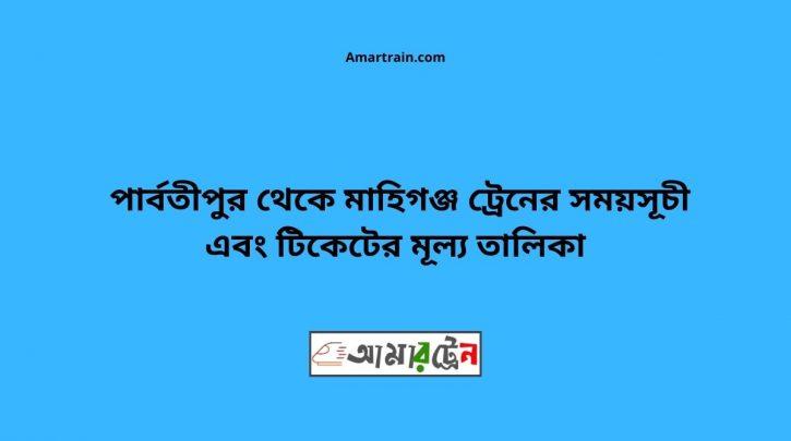 Parbatipur To Mahimgonj Train Schedule With Ticket Price